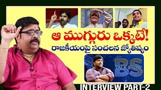 Astrologer Venu Swamy Interview Part 2   BS Talk Show   Full Interview   Top Telugu TV