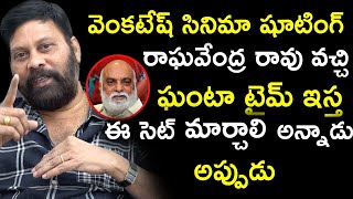 Chanti Addala Shares A Incident With K Raghavender Rao | Producer Chanti Addala Latest Interview