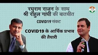Shri Rahul Gandhi in conversation with Dr. Raghuram Rajan on COVID19 and its economic impact