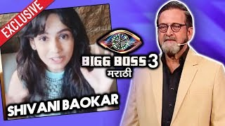 Lagir Zala Ji Actress Shivani Baokar Reaction On Bigg Boss Marathi 3 | Mahesh Manjrekar | BBM 3