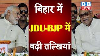 Bihar में JDU-BJP में बढ़ी तल्खियां   प्रवासियों की वापसी पर BJP-JDU में घमासान   Bihar news  #DBLIVE