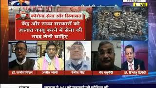 Charcha || कोरोना,सेना और सियासत || janta tv