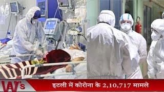 Coronavirus // भारत में 24 घंटे में कोरोना के 2553 नए मामले, अब तक 1373 लोगों की मौत