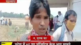 Shahjahpur | दबंगों द्वारा किसान की निर्मम हत्या | JANTV