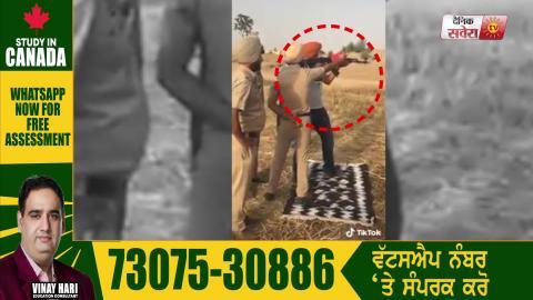 Big News: DGP साहब देखिए Punjab Police की AK-47 से Sidhu Moosewala कैसे ले रहा है Training