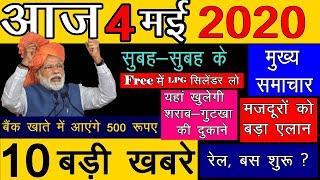 Today Breaking News ! आज 4 मई 2020 के मुख्य समाचार, PM Modi news, #sbi, petrol, gas, Jio #ModiNews