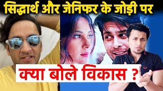 Vikas Gupta Reaction On Sidharth And Jennifer Jodi | Broken But Beautiful