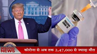 Corona vaccine के बारे मे Trump ने भी अहम जानकारी