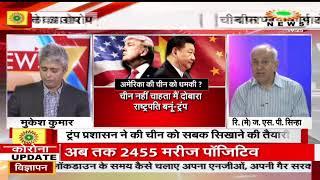 चीन अमेरिका युद्ध पार्ट 4