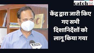 केंद्र द्वारा जारी किए गए सभी दिशानिर्देशों को लागू किया गया: दिल्ली के स्वास्थ्य मंत्री