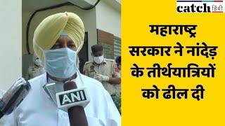 महाराष्ट्र सरकार ने नांदेड़ के तीर्थयात्रियों को ढील दी- पंजाब के स्वास्थ्य मंत्री | Catch Hindi