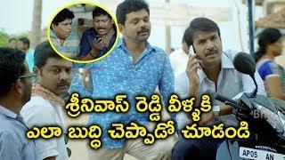 శ్రీనివాస్ రెడ్డి వీళ్ళకి ఎలా బుద్ధి చెప్పాడో చూడండి | Srinivas Reddy Comedy Movie Scenes