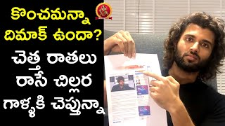 Vijay Devarakonda Warning To Websites on Spreading Fake News | MCF | Bhavani HD Movies