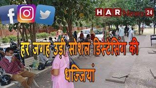 लॉक डाउन के 42 वे दिन लोगों को मिली फौरी राहत  HAR NEWS 24
