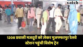 बिहारः 1208 प्रवासी मजदूरों को लेकर मुजफ्फरपुर रेलवे स्टेशन पहुंची विशेष ट्रेन   Catch Hindi