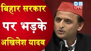 मोदी सरकार पर भड़के  Akhilesh Yadav | BJP सरकार के बंधक बने मज़दूर- अखिलेश | #DBLIVE