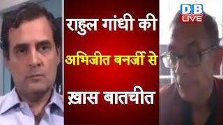 Rahul Gandhi की Abhijit Banerjee से ख़ास बातचीत | Economy सुधारने के लिए राहुल गांधी की कवायद