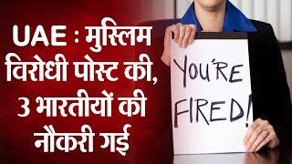 UAE : मुस्लिम विरोधी रवैये पर और 3 भारतीयों की नौकरी से छुट्टी