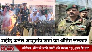 शहीद कर्नल Ashutosh Sharma का जयपुर में हुआ अंतिम संस्कार