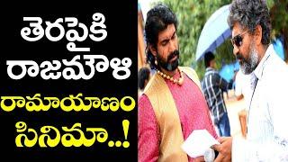 Rajamouli Make Ramayan Movie In Future | RRR Movie Updates | Tollywood News | Top Telugu TV