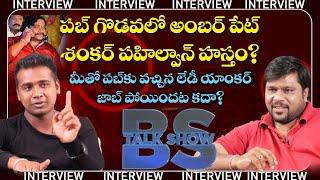 Singer Rahul Sipligunj Interview | BS Talk Show | Full Interview | Lock Down | Top Telugu TV