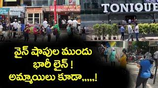 Queue Line @ Tonique Show Roon | Wine Shop Opening | AP News | Telangana News | Top Telugu TV