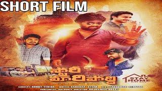 Story Maaripoddi Short Film | Telugu Latest Short Films | Tollywood News | Top Telugu TV
