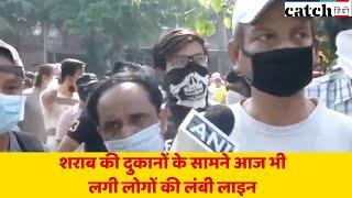 दिल्ली: शराब की दुकानों के सामने आज भी लगी लोगों की लंबी लाइन | Catch Hindi