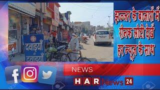 पेज 3 के दूसरे दिन खोला गया झज्जर का बाजार सोशल डिस्टेंसिंग का रखना होगा ध्यान HAR NEWS 24