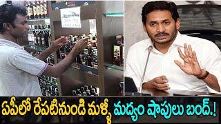 Wine Shops Closed Again In AP | CM Jagan Latest Orders On Wines | Wines Rates In AP | Top Telugu TV
