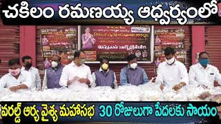 వరల్డ్ ఆర్య వైశ్య మహా సభ సంస్థ పేదలకు అన్నదానం | World Arya Vyshya Mahaasabha Org Food Distribution
