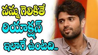 Vijay Devarakonda SERIOUS On Bad Roomers | Celebrities Comments Over Vijay Devarakonda | Tollywood