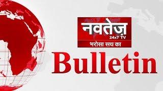 Navtej TV News Bulletin 5 may 2020 - Hindi News Bulletin- 7 pm