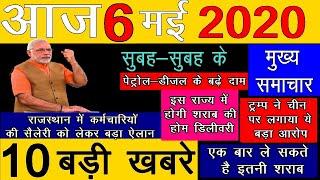 Today Breaking News ! आज़ 6 मई 2020 के मुख्य समाचार, PM Modi news, #sbi, petrol, gas, Jio