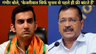 Tax बढ़ाने पर Arvind Kejriwal पर Gautam Gambhir का आरोप, 'चुनाव से पहले फ्री बांटते हैं'