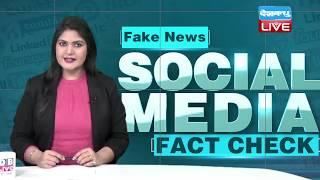 राशन कार्ड धारकों को 50 हजार रु. की मदद देगी सरकार?|Social Media Fact Check Viral Video | #DBLIVE