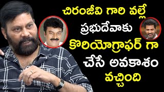 Prabhu Deva Got Choreography Chance Because Of Chiranjeevi | Producer Chanti Addala Latest Interview