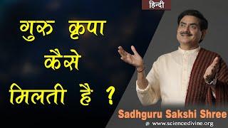 गुरु कृपा कैसे मिलती है ? | How to recieve  the grace of Guru ? | Sadhguru Sakshi Shri