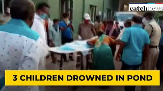 3 Children Drowned In Pond In Andhra Pradesh's Vizianagaram | Latest News In English | Catch News