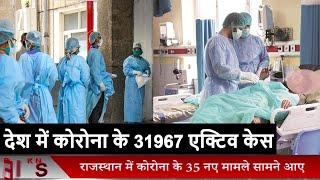 Coronavirus // देश में कोरोना के 31967 एक्टिव केस, अब तक 1694 लोगों की मौत