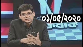 Bangla Talk show  বিষয়: বিষয়ঃ ক-রো-নার পরীক্ষা ও ফলাফল বিড়ম্বনা