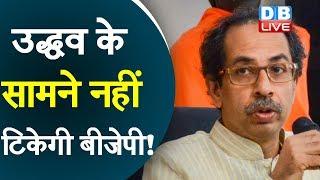 Uddhav Thackeray के सामने नहीं टिकेगी BJP! | MLC चुनाव पर गरमाई महाराष्ट्र की सियासत | #DBLIVE