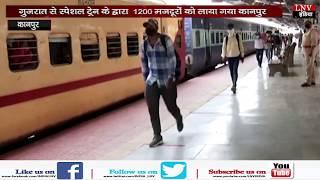 गुजरात से स्पेशल ट्रेन के द्वारा 1200 मजदूरों को लाया गया कानपुर