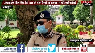 उत्तराखंड के सीएम त्रिवेंद्र सिंह रावत को लेकर फैलाई गई अफवाह पर होगी कड़ी कार्रवाई
