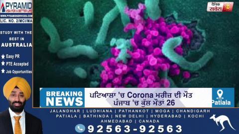 Patiala में Congress सरपंच का बेरहमी के साथ हुआ कत्ल