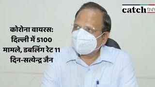 कोरोना वायरस: दिल्ली में 5100 मामले, डबलिंग रेट 11 दिन-सत्येन्द्र जैन | Catch news