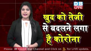 खुद को तेजी से बदलने लगा है कोरोना   Corona updates   Corona news in hindi   #DBLIVE