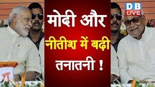 मोदी सरकार और नीतीश सरकार में बढ़ी तनातनी! | Bihar news | nitish kumar news video | #DBLIVE