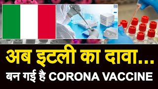 CORONA VACCINE ने मानव कोशिकाओं में VIRUS को किया बेअसर, इटली की दवा कंपनी का दावा