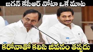 కరోనాతో కలిసి జీవనం తప్పదు.! | CM KCR & CM Jagan Over Coronavirus | Top Telugu TV